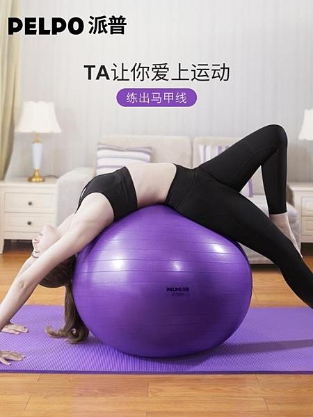 瑜伽球加厚防爆初學者健身球