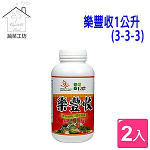 樂豐收液態有機質肥料1公升(3-3-3)(天然穀物種子萃取) 2罐/組