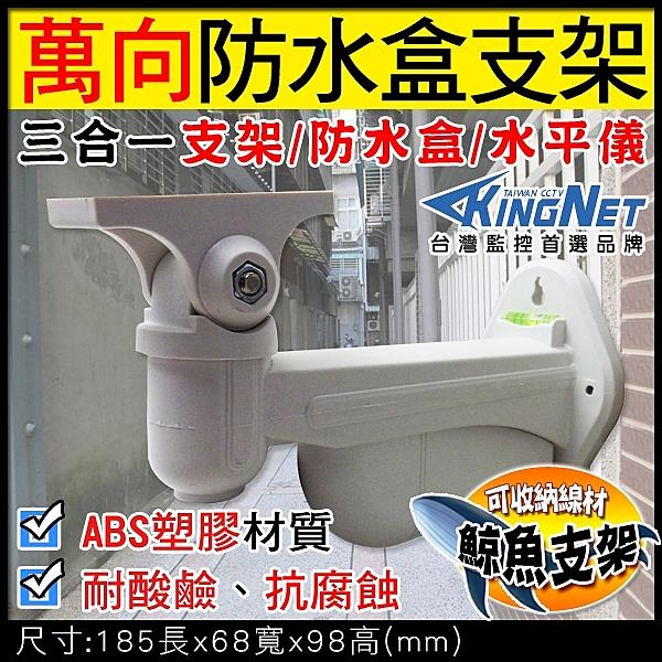 監視器支架 攝影幾支架 腳架  萬向監視器支架  水平儀 耐酸鹼 抗腐蝕 ABS材質 台灣安防