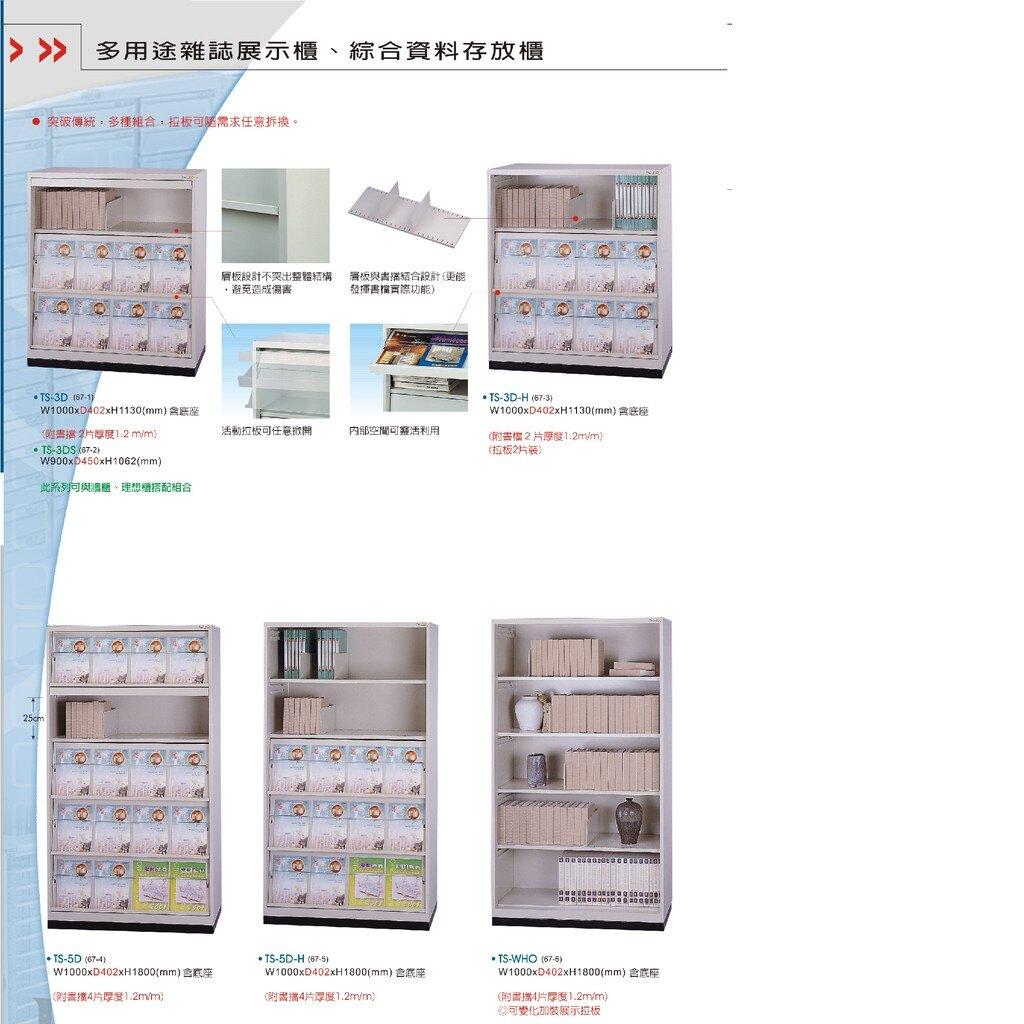 官方推薦【大富】TS-5D-H 多用途展示櫃 資料存放櫃 文件櫃 收納櫃 公文櫃 檔案櫃 雜誌櫃 書櫃 置物櫃