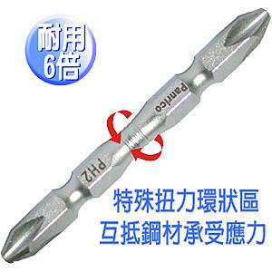 65mm專業用新型十字卸力起子頭 ~S2合金鋼材質 台灣製造 (十)#2  2支裝