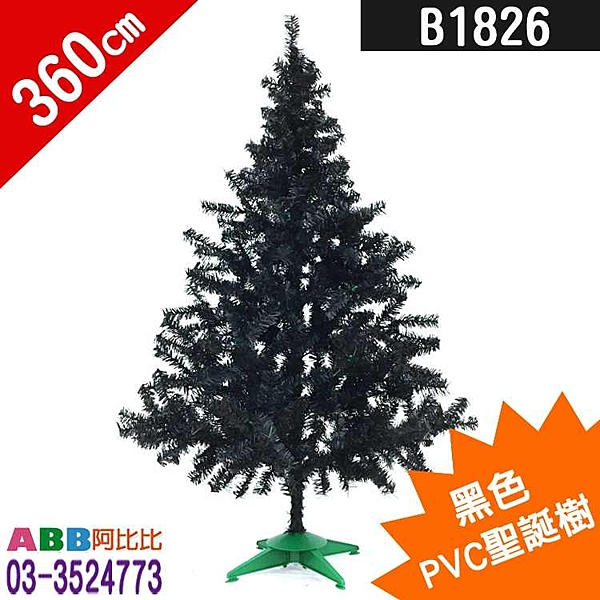 B1826_12尺_聖誕樹_黑_鐵腳架#聖誕派對佈置氣球窗貼壁貼彩條拉旗掛飾吊飾