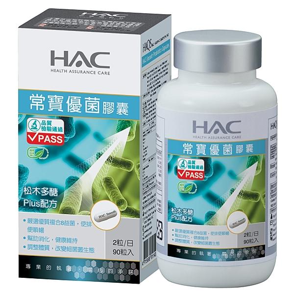 【永信HAC】常寶優菌膠囊(90粒/瓶) -50億個以上好菌幫助排便順暢