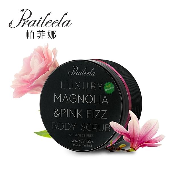 帕菲娜Praileela 奢華去角質精油霜-木蘭洋桔梗(250ml)