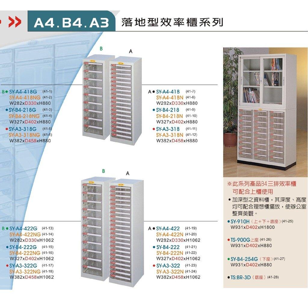 效率加倍【大富】SY-A3-330NG A3落地型效率櫃 文件櫃 資料櫃 檔案櫃 公文櫃 置物櫃 抽屜收納櫃 公司學校