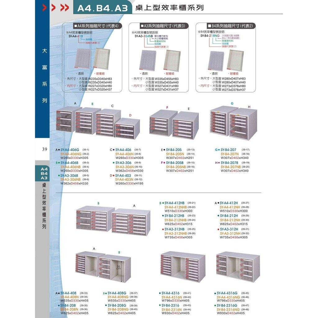 ◎分層好整理◎ SY-B4-TU-2316NG B4加深型效率櫃 文件櫃 資料櫃 整理盒 抽屜收納櫃【大富】