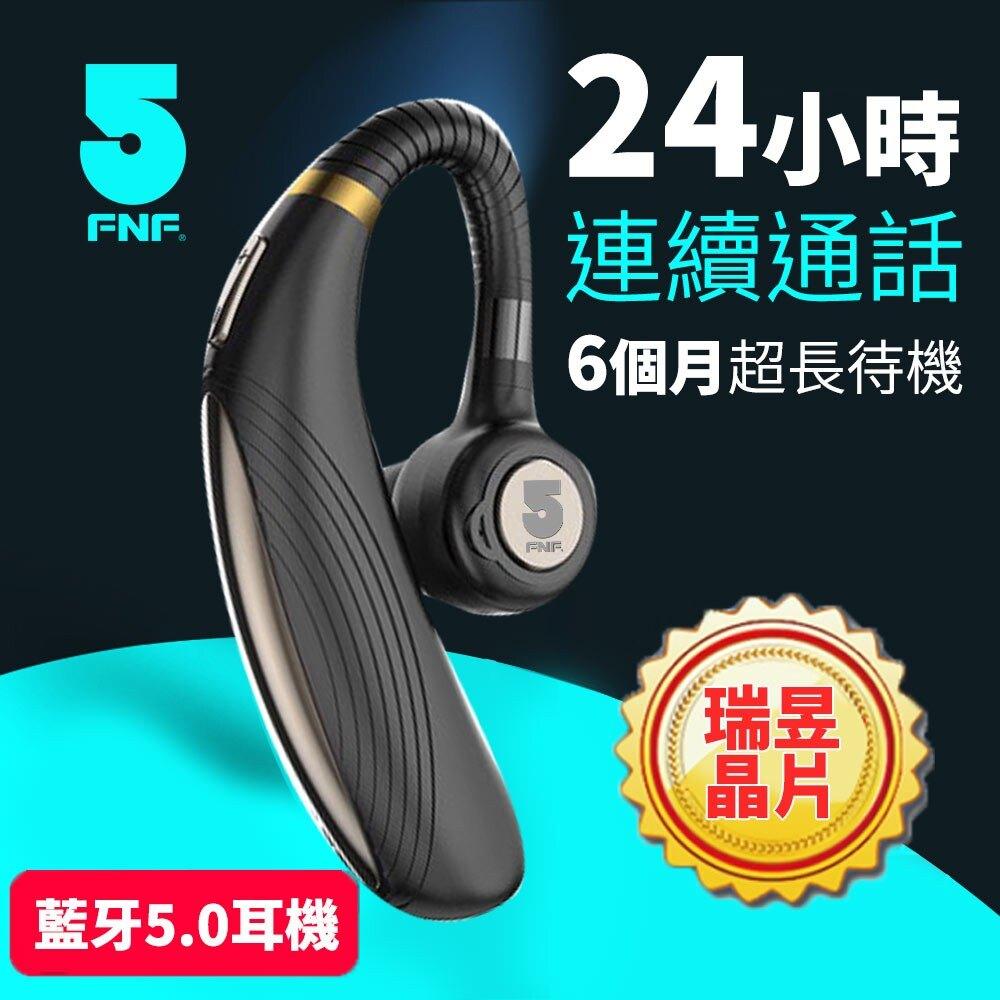 【IFIVE】超長待機 商務之王藍牙5.0耳機 左右耳配戴 無線藍芽耳機 無線耳機 藍牙耳機