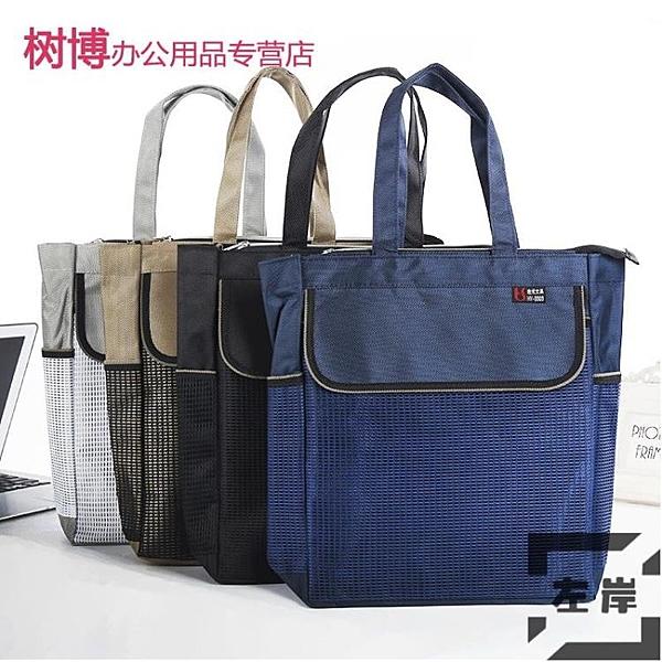 加寬大容量手提文件袋A4拉鏈袋牛津布防水公事包【左岸男裝】