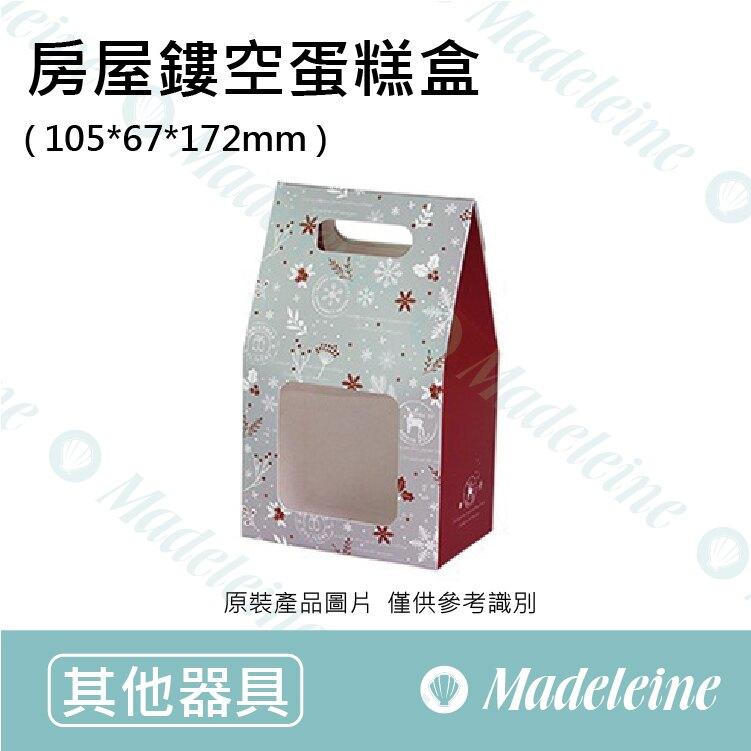 [ 其他烘焙用具 ]房屋型鏤空提盒 聖誕 銀色雪花