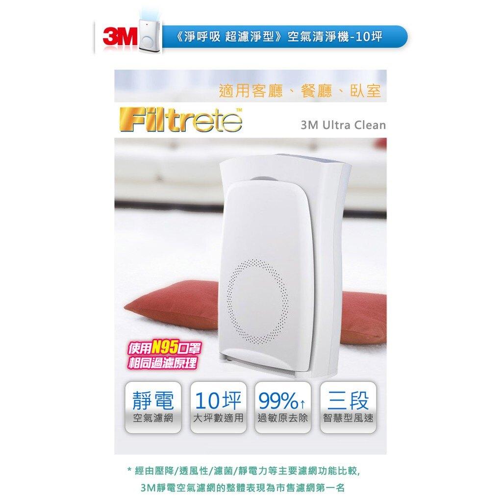 【限時優惠】3M超濾淨型空氣清淨機(高效版)10坪 02UCLC-1 台灣製造 原廠貨 塵螨 過敏 靜電濾網