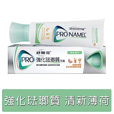 舒酸定 強化琺瑯質牙膏 110g