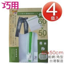 巧用超值組  /  角型洗衣網 (粗網) 4個入 (60x50cm)