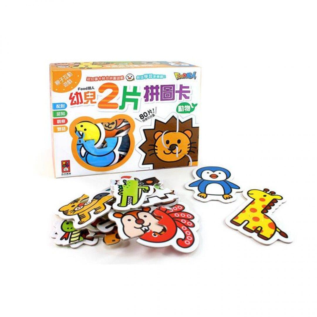 《風車出版》動物 - FOOD 超人幼兒 2 片拼圖卡 東喬精品百貨
