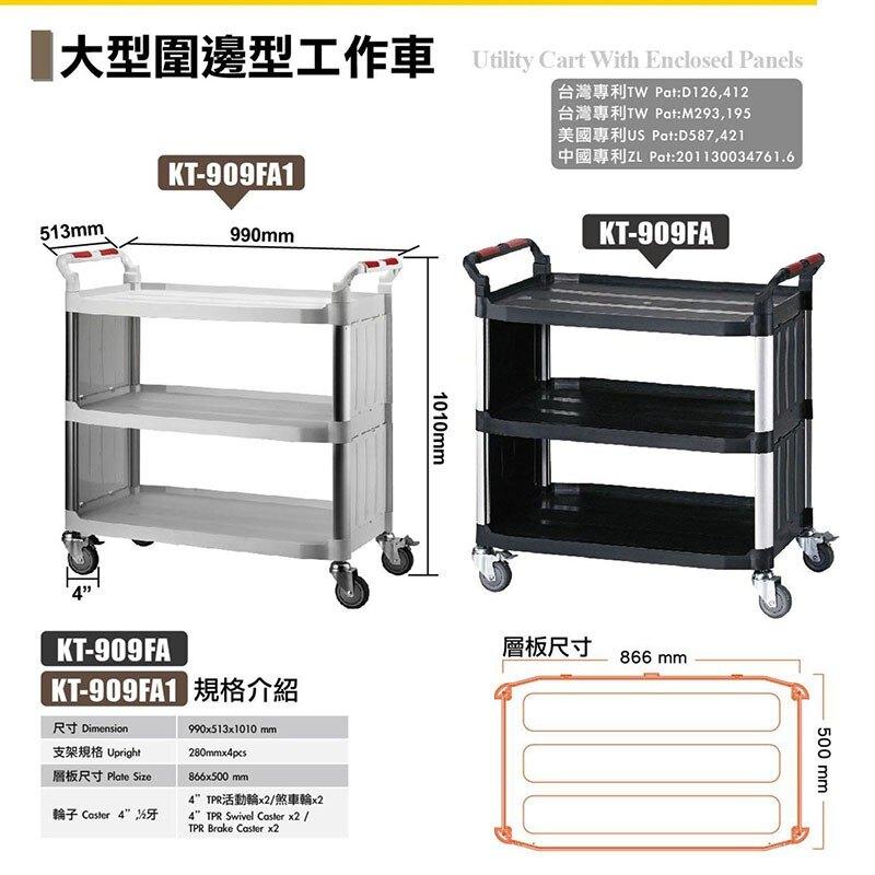 台灣製造➤KT-909FA 三層大型工作推車(黑)(圍邊)【雙把手】手推車 工作車 置物車 餐車 清潔車 房務車 置物架