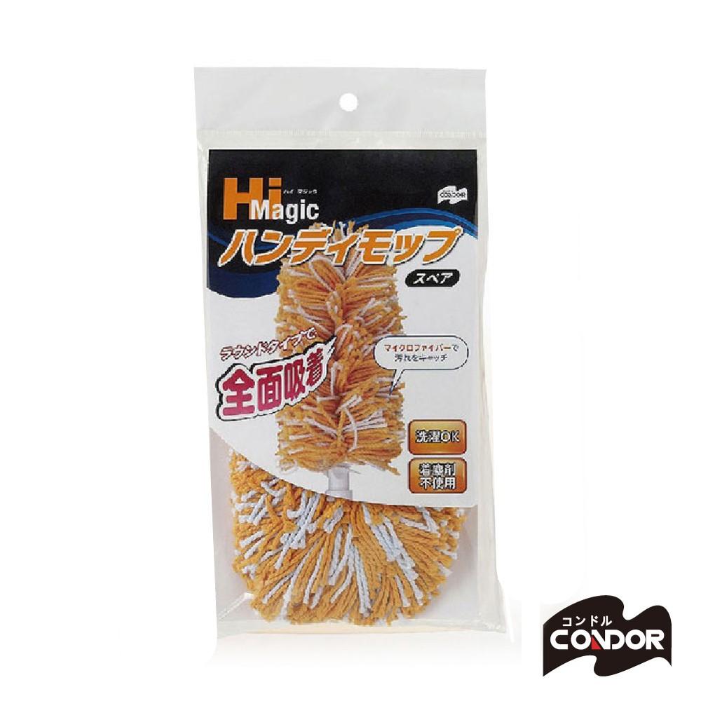 日本CONDOR-超魔力除塵撢替換布