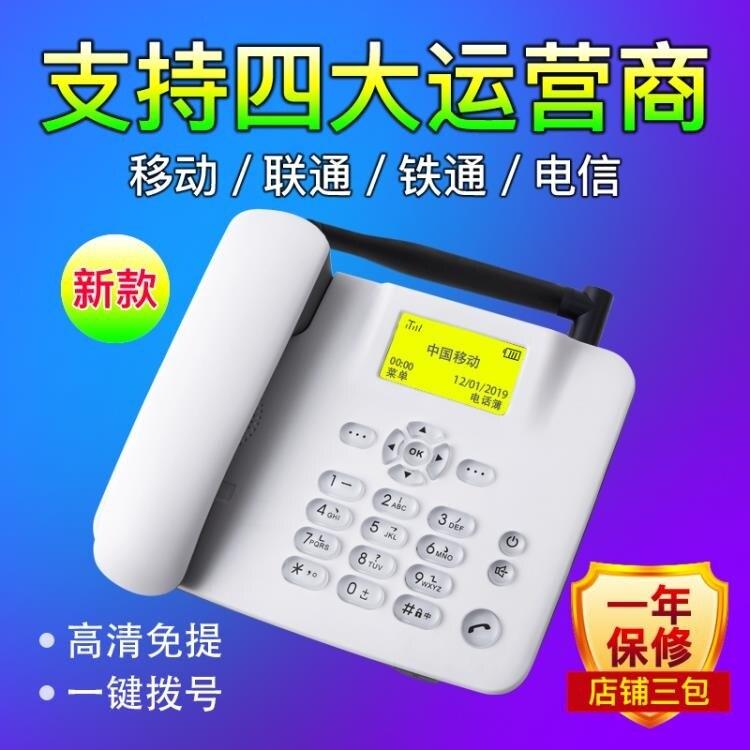 電話機移動聯通鐵通電信無線座機插卡電話機坐式的錄音家用老人手機固定