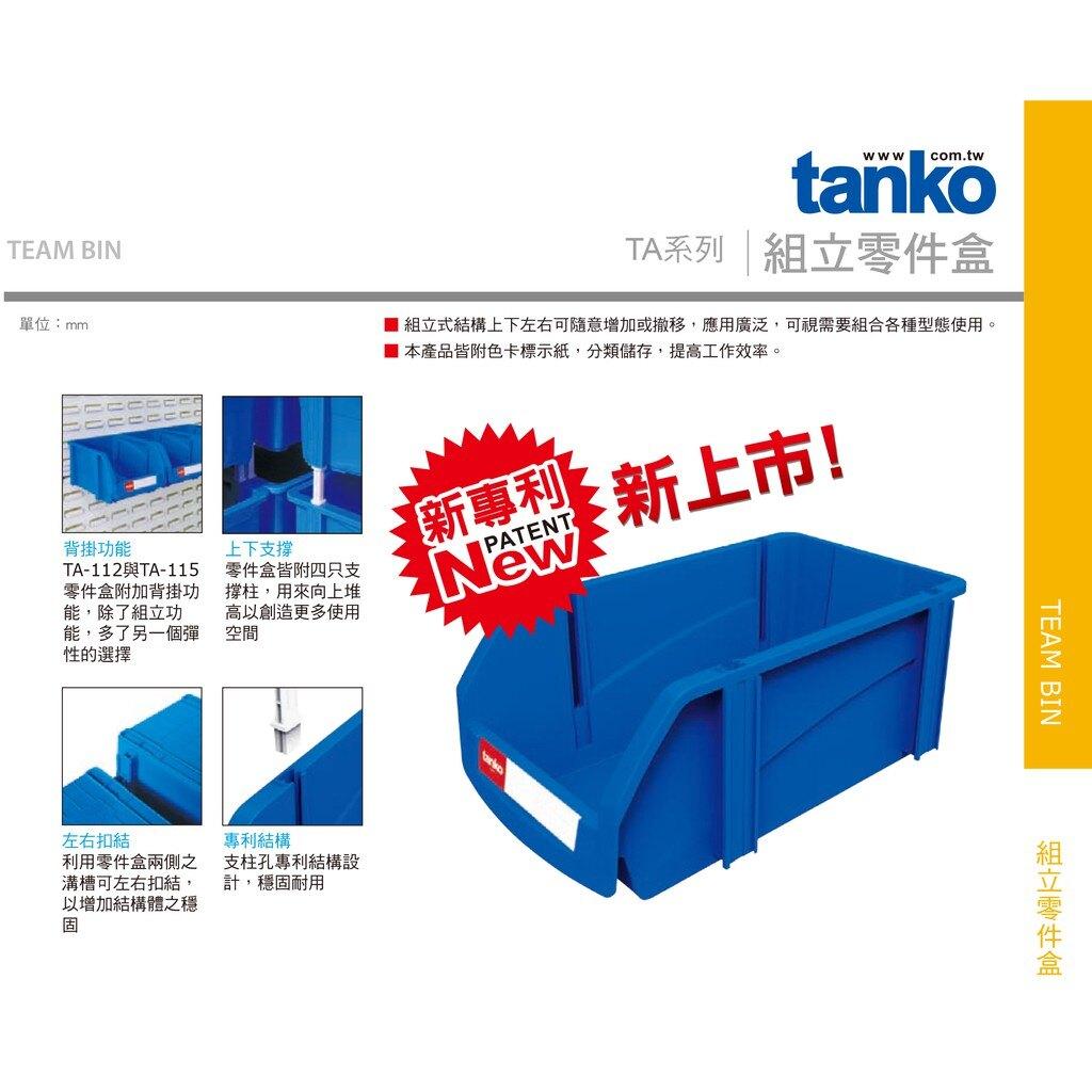 輕鬆收納【量販18入】天鋼 TA-120 組立零件盒 耐衝擊 整理盒 零件盒 分類盒 收納盒 五金 零件 工廠 車廠
