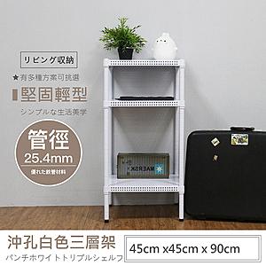 【探索生活】 45X45X90公分 荷重型烤漆白沖孔三層鐵板層架