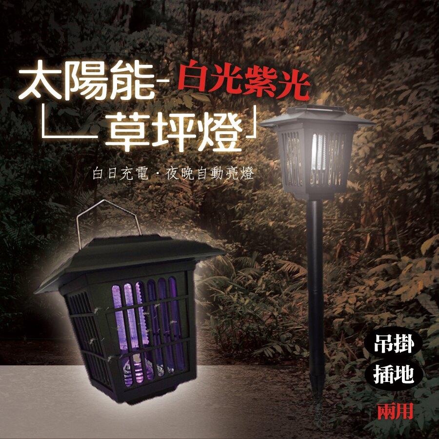 太陽能兩用草坪燈 戶外燈 庭園燈 庭院燈 插地燈 路燈 自動點燈 日式和風 兩用【葉子小舖】