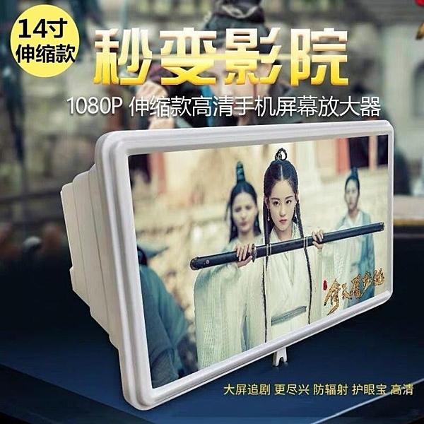 12寸14寸手機屏幕放大器高清伸縮3d放大器