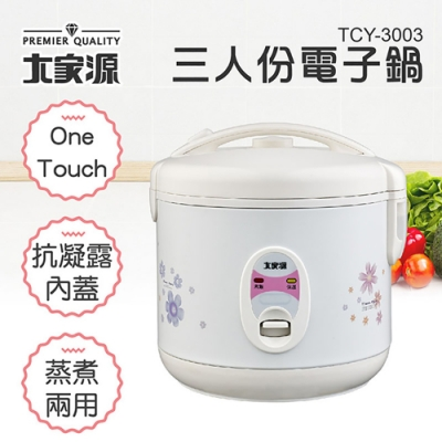 大家源 三人份電子鍋 TCY-3003