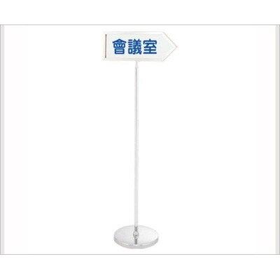 【屬過大商品,運費請先詢問】不鏽鋼壓克力標示架(箭頭型)/A62