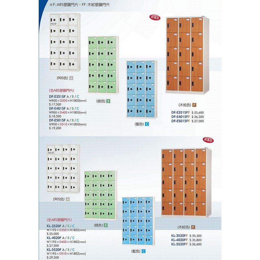 有效收納【大富】DF-E3512F 藍色-C 新型塑鋼門片置物櫃 (台灣品牌/收納/歸類/辦公家具/儲物櫃/收納櫃)