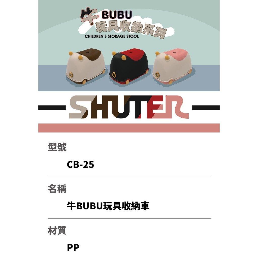 樹德 SHUTER 牛BUBU 玩具收納系列 CB-25 2入 咖啡色款 兒童收納 滑步車 趣味玩具