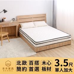 本木-奧托 日式簡約房間二件組-單人加大3.5尺 床片+床底