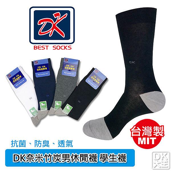 DK抗菌防臭 奈米竹炭男休閒襪 學生襪 ~DK襪子毛巾大王