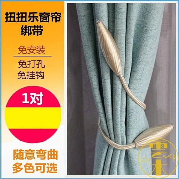 扭扭樂窗簾綁帶一對裝創意窗簾扎束扣系帶窗簾綁帶【雲木雜貨】