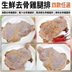 海肉管家-重磅厚實無骨鮮嫩雞腿排(6包/每包約200g±10%)