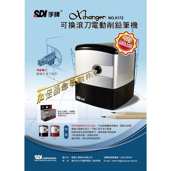 手牌 SDI Xchanger可換滾刀電動削鉛筆機 NO.0172 /色鉛筆/素描/美勞/繪畫/美術/削筆機
