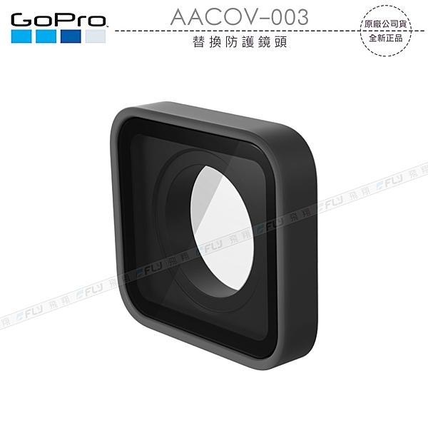 《飛翔3C》GoPro AACOV-003 替換防護鏡頭│公司貨│適用 HERO7 黑