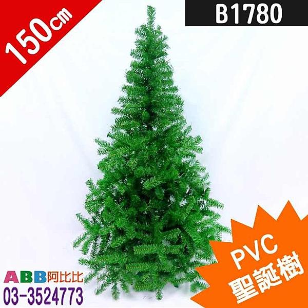 B1780_5尺_聖誕樹_塑膠腳架#聖誕派對佈置氣球窗貼壁貼彩條拉旗掛飾吊飾