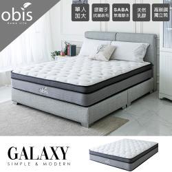 【obis】GALAXY銀離子系列無毒乳膠獨立筒床墊[單人3.5×6.2尺]