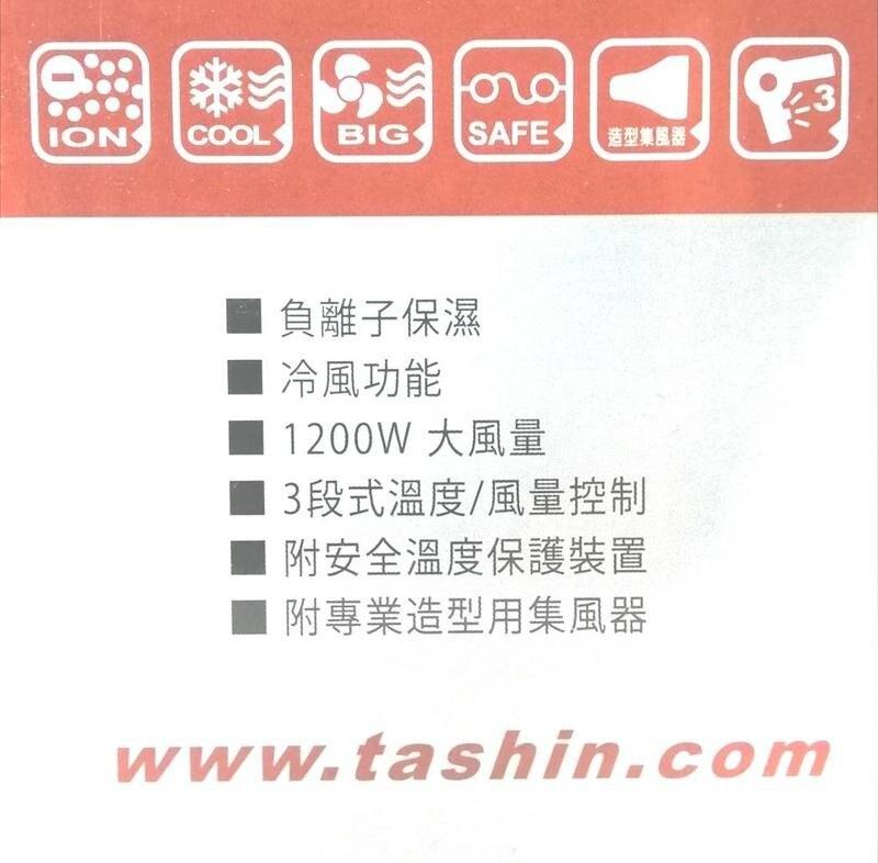 達新牌 負離子專業吹風機1200W TS-2368【87023685】吹風機 美髮用品《八八八e網購