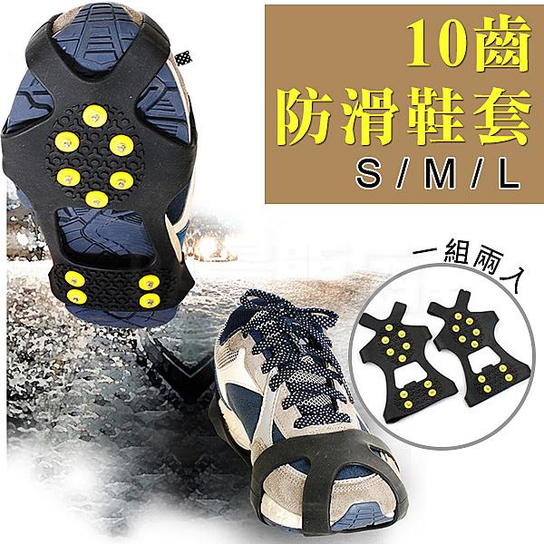 冰爪 10齒 防滑鞋套 釘鞋套 鞋套 露營 登山 雪地 攀岩 止跌止滑 增加阻力 尺寸可選