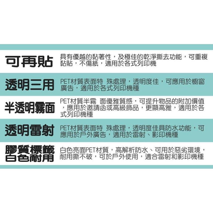 【longder龍德】電腦標籤紙 189格 LD-8102-W-A 白色 105張 影印 雷射 貼紙