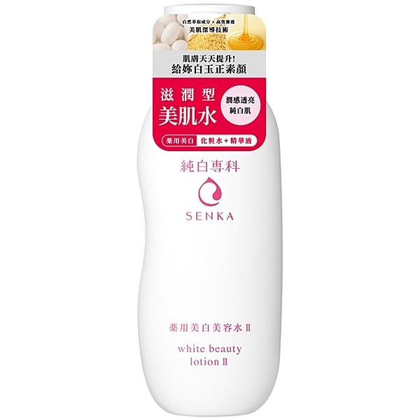 純白專科 美肌水(滋潤型)200ml