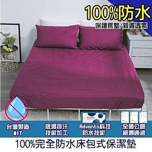 【eyah】台灣製專業護理級完全防水床包式保潔墊-單人 8色任選葡萄酒紅