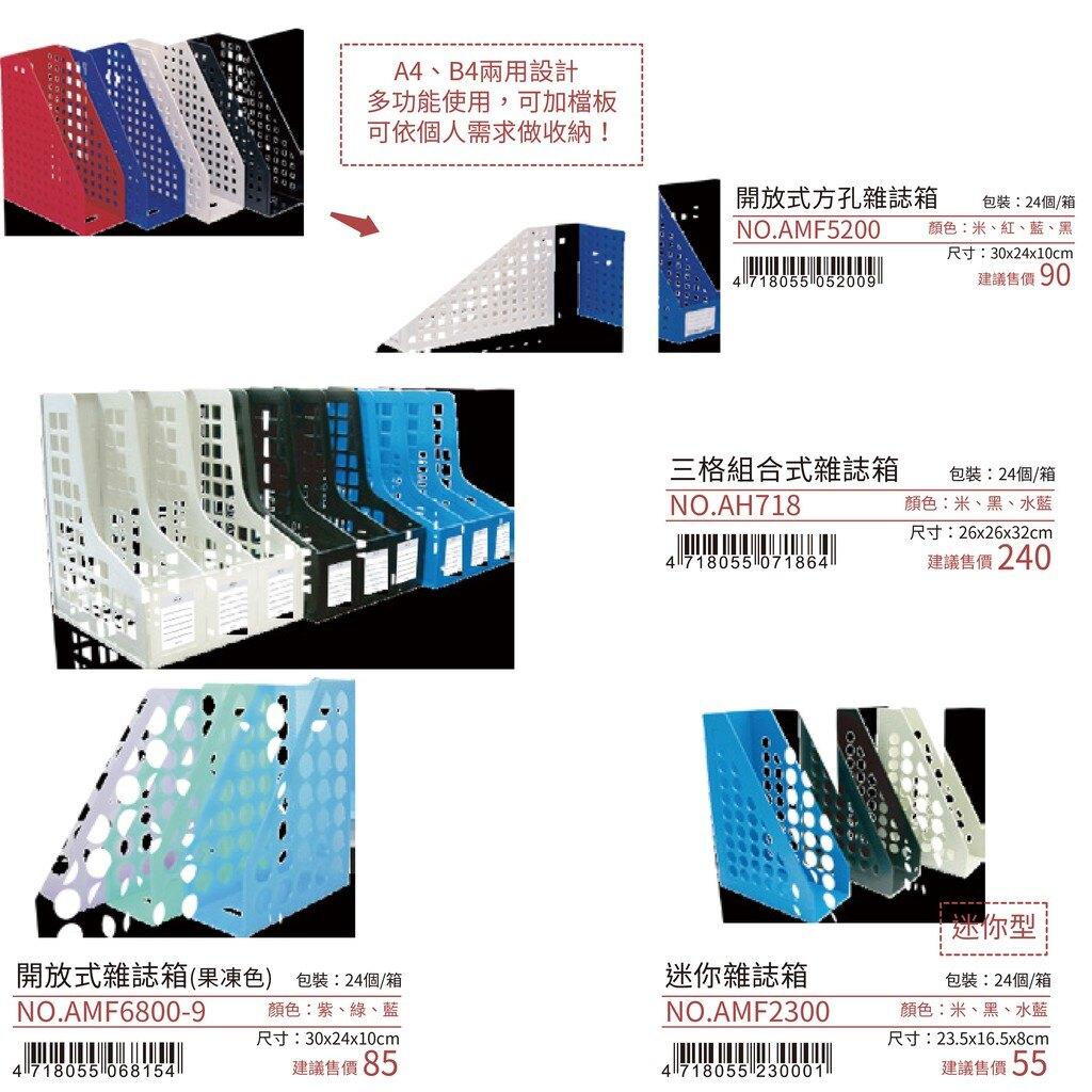 台灣品牌~【1箱/24組】韋億 AMF6800-9 果凍色開放式雜誌箱 書架 公文架 雜誌架 雜誌箱 資料架 文具