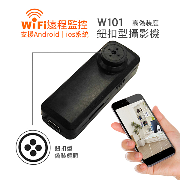 W101 WIFI鈕扣型針孔攝影機1080P遠端手機監看針孔攝影機遠端監視器竊聽器