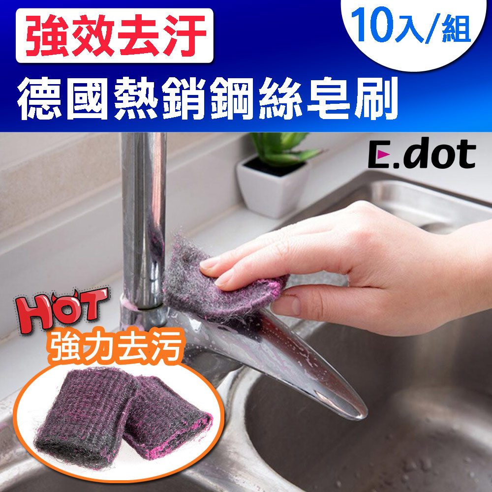 e.dot德國熱銷強效去汙鋼絲皂刷10入/組