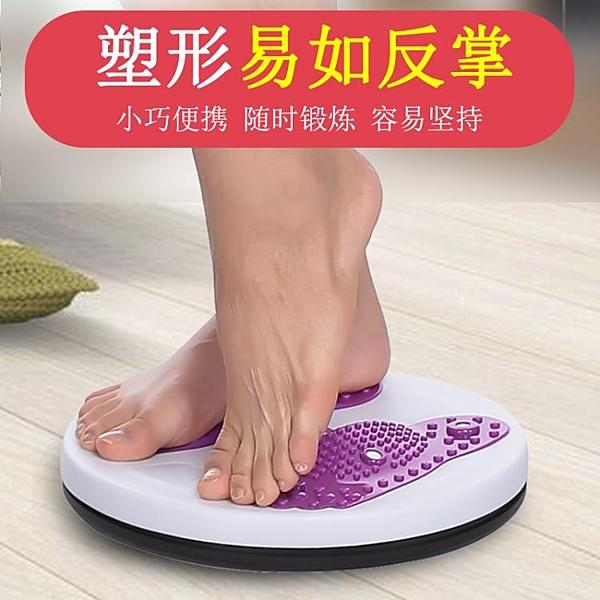 扭腰盤扭腰機瘦家用健身器材跳舞機