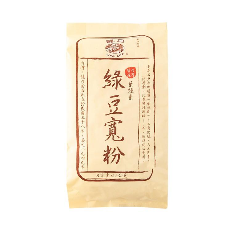 龍口葉綠素綠豆寬粉120g