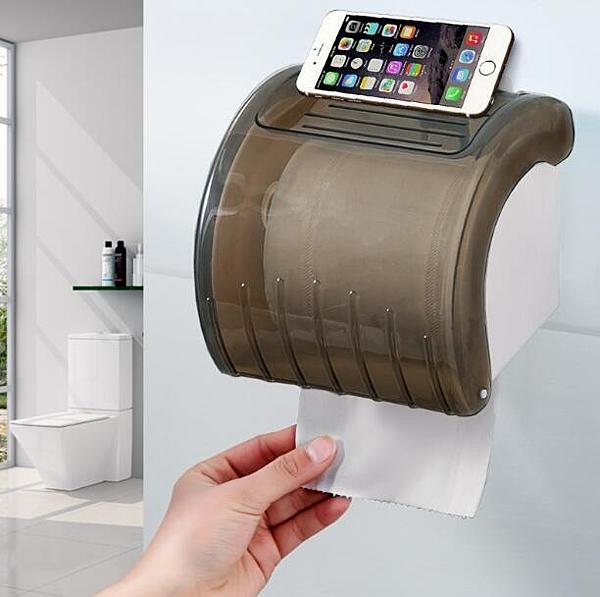 衛生間紙巾盒廁所衛生紙置物架廁紙盒
