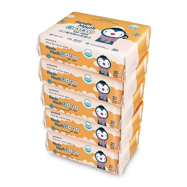 屈臣氏手口專用嬰兒柔濕巾20片5包