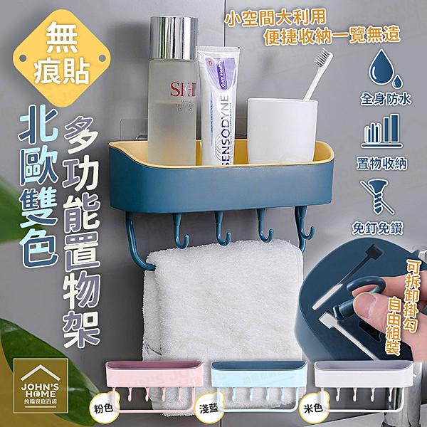 無痕貼北歐雙色多功能置物架 簡約免釘浴室廚房收納架 餐具架收納盒【AH0303】《約翰家庭百貨