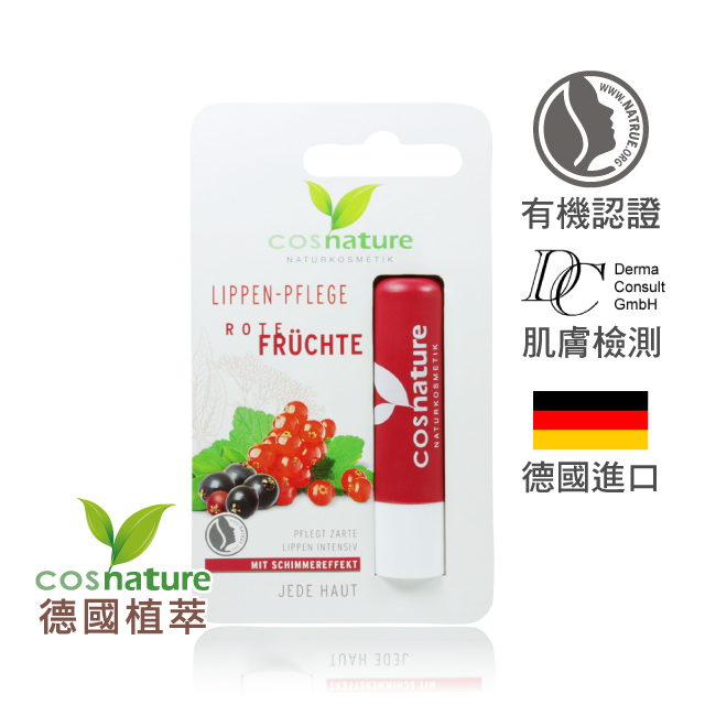 德國植萃 cosnature 莓果潤澤護唇膏 (4.8g)